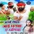 Play Aso Ropal Jai Khetawa Sambha Motiya Dhanrekhawa
