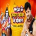 Play Devghar Me Khul Gail Bate Saiya Ke Hamra Kawar Ke Dukan