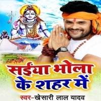 Saiya Bhola Ke Shahar Me