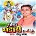 Download Mor Bhangiya Ke Manai La