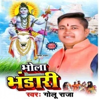 Download Bhola Bhandari