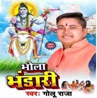 Mor Bhangiya Ke Manai La Bhola Bhandari