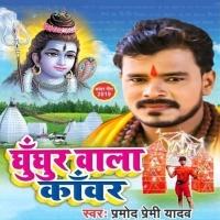 Ghughur Wala Kanwar
