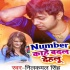 Download Kaila Pa Phone Naikhe Lagat Number Badal Delu Ka