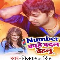Kaila Pa Phone Naikhe Lagat Number Badal Delu Ka Number Kahe Badal Dihalu