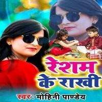 Download Resham Ke Rakhi