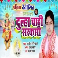 Download Dulha Chahi Sarkari
