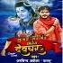 Play Janali Na Devghar Ke Bidhiya Gaili Bhulai Tohar Didiya