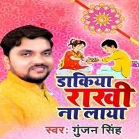 Download Dakiya Rakhi Na Laya