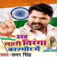 Download Ab Lahari Tiranga Kashmir Me