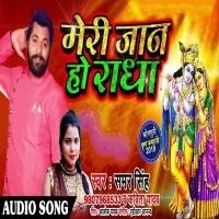 Kanha Chhod De Kalai Meri Jaan Ho Radha Meri Jaan Ho Radha