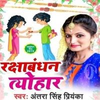 Hamara Ke Bas Chahi Tohar Pyar Bhaiya Rakshabandhan Tyohar