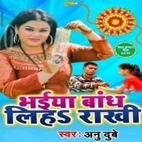 Download Bhaiya Bandh Liha Rakhi