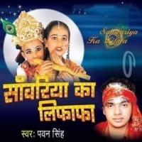Tuhito Meri Jaan Hai Radha Sawariya Ka Lifafa