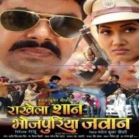Kuchh Din La Baghawa Ke Deda Sanghe Mai Ho Rakhela Shan Bhojpuriya Jawan