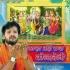 Download Tohra Niyan Ae Kanha Naikhe Kehu Deewana