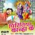 Download Kanha Kahe Ke Khel Kaila Ho