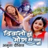 Download Deewani Hui Meera Tere Nam Ki