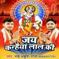 Download Jay Kanhaiya Lal Ki