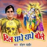 Download Dil Radhe Radhe Bole
