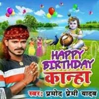 Lihala Bolai Tu Bajai Ke Happy Birthday Kanha