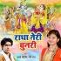Download Radha Teri Chunari Hai Lal Lal Re
