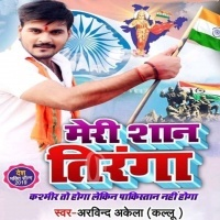 Download Meri Shan Tiranga