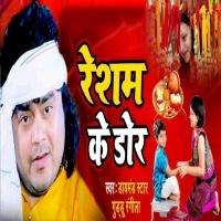 Download Resham Ke Dor