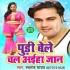 Download Pudi Bele Chal Aiha Jaan