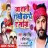 Play Ja Tani Rakhi Bandhe Naihar A Saiya