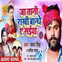Download Ja Tani Rakhi Bandhe A Saiya