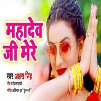 Aa Gaye Devghar Me Mahadev Ji Mere Mahadev Ji Mere
