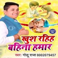 Download Khush Rahiha Bahina Hamar
