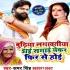 Download Budhiya Lagawatiya Dye Sagai Yekar Fer Se Hoi