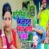 Download Bhaisiya Biyail Biya Padi Rajau