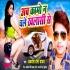 Download Chale Na Kaam Khalasiyo Se