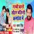Download Rakhi Banhe Tohar Bahini Kalaiya Me
