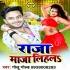 Download A Raja Maja Lihala Rajaiye Me Hota Darad Karihaiye Me