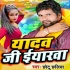 Download Kin Da Na Sut Salwarawa Suna Yadav Ji Eyarawa