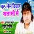 Download Piyal Na Chhodaba Driver Balamua Ta Ka Lem Biyah Khalasi Se