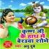 Download Krishna Ji Ke Hathe Berauwa Shobhe