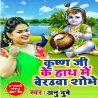 Krishna Ji Ke Hathe Berauwa Shobhe Krishna Ji Ke Hathe Berauwa Shobhe