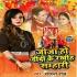 Download Jija Ho Didi Ke Rakhiha Samhari