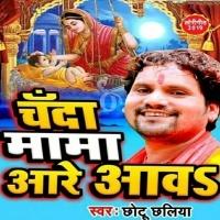 Download Chanda Mama Are Awa