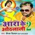 Download Keshiya Chalelu Chuwake Jab A Jan Apna Galiye Pa