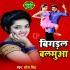 Download Atana Meeth Boli Bolas Saiya Ji Hamar Man Bharat Naikhe