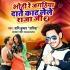 Download Rate Ohi Jagahiya Fir Se Daate Kaat Dihale Raja JI