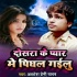 Download Dosara Ke Pyar Me Pighal Gailu