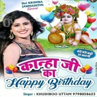 Download Kanha Ji Ka Happy Birthday