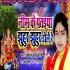 Play Maiya Ke Doli Dekha Aawe Hole Hole Neem Ke Pataiya Jhuhur Jhuhur Dole Re